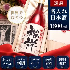 還暦祝い プレゼント 名入れ 男性 女性 上司 赤いもの 60年前の新聞付き 即日発送 日本酒 18...