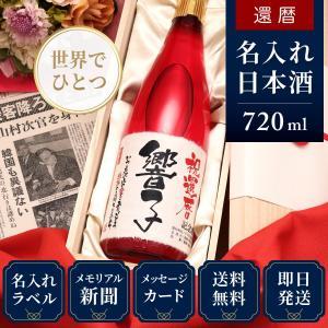 還暦 プレゼント 赤いもの 日本酒 父親 母親 上司 名入れ 60年前の新聞付き 即日発送 720ml 華一輪 no18