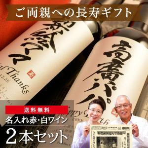 結婚記念日 誕生日 還暦 退職 お祝い プレゼント 父 母 生まれた日の新聞付 名入れ 漢字 ワイン(赤白2本セット) 750ml×2本_M|no18