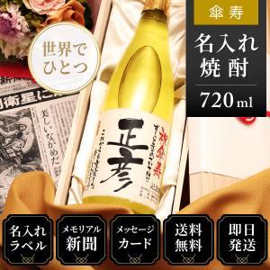 80歳のお祝い プレゼント 傘寿 長寿 母親 父親 祖父母 名入れ 80年前の新聞付き 即日発送 黄色瓶 焼酎 720ml 華乃雫月 no18