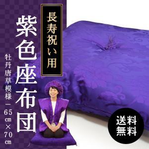 古希・喜寿・卒寿のお祝い用[座布団]牡丹唐草模様65cm×70cm(綿量1.6kg)|紫色※熨斗不可・包装不可|no18
