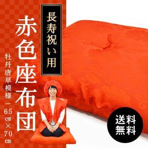 還暦のお祝い用[座布団]牡丹唐草模様65cm×70cm(綿量1.6kg)|赤色※熨斗不可・包装不可|no18