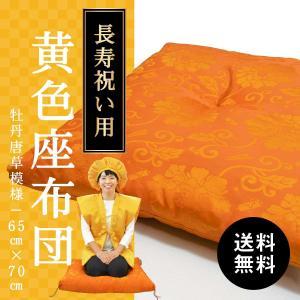 傘寿・米寿のお祝い用[座布団]牡丹唐草模様65cm×70cm(綿量1.6kg)|黄色※熨斗不可・包装不可|no18