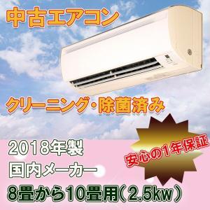 エアコン 中古エアコン 標準工事費込 2018年製 国内メーカー 8畳用(2.5kw) 地域限定|no8