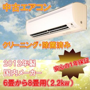 エアコン 中古エアコン 標準工事費込 2012年製 国内メーカー 6畳〜8畳用(2.2kw) 地域限定|no8
