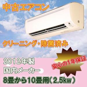 エアコン 中古エアコン 標準工事費込 2012年製 国内メーカー 8畳用(2.5kw) 地域限定|no8