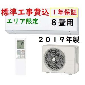 エアコン 中古エアコン 標準工事費込 2013年製 国内メーカー 8畳用(2.5kw) 地域限定|no8
