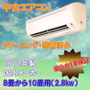 標準工事込 1年保証付 地域限定 中古エアコン     10畳用 (2.8kw) ルームエアコン 2012年製|no8