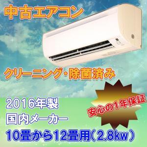 標準工事込 1年保証付 地域限定 中古エアコン     10畳用 (2.8kw) ルームエアコン 2016年製|no8