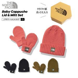 ノースフェイス THE NORTH FACE 送料無料 Baby Cappucho Lid & Mi...