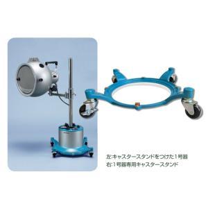 コウケントー 光線治療器1号器専用キャスタースタンド メーカー直送 送料無料