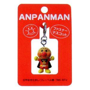 (あすつく対応)110780/ANJ-380 アンパンマン ファスナーマスコット 「アンパンマン」|noahs-ark