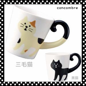 ZCB-26373/DECOLE デコレ concombre コンコンブルしっぽマグ【三毛猫】食器/MUG/陶器|noahs-ark