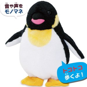 477223/オスト/【まねっこシリーズ】トコトコまねっこペンギン 動いてしゃべるぬいぐるみ/玩具/TOY/動物/アニマル/ヌイグルミ|noahs-ark