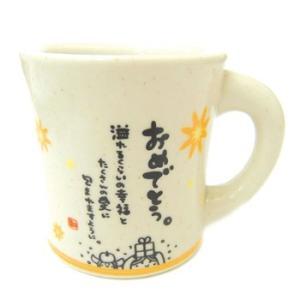 AR0604023/ARTHA(アルタ)ひとことマグカップ(おめでとう)/陶器/マグ/ペア/ギフト/プレゼント noahs-ark