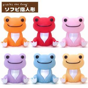 ピクルス かえる ソフビ指人形 145666-710 3/下旬 ナカジマコーポレーション pickles the frog H4.5xW4.2xD3cm|noahs-ark