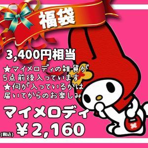 FUKU-MY-2160/中身はおまかせ!サンリオキャラクター雑貨福袋「マイメロディ」(上代¥3700相当中身は、5点前後)