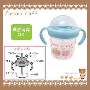 """540321/Anano"""" Cafe'/ストローマグ「ブルー」/モンスイユ/アナノカフェ/キッズ/ベ..."""