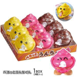 玩菓 ぺろっとうんちくん 9個入りセット 13652BOX お家遊び ラムネ 玩具 TOY おもちゃ...