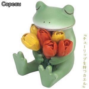 72596 ダイカイ Copeau(コポー) チューリップを持つカエル インテリア 置物 コレクション FROG ミニチュア フィギュア ギフト プレゼント noahs-ark