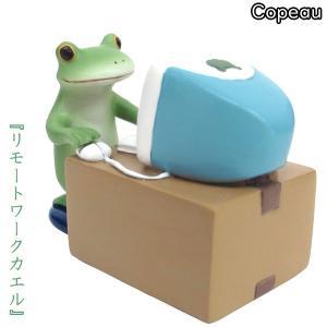 73056 ダイカイ Copeau(コポー) リモートワークカエル インテリア 置物 コレクション FROG ミニチュア フィギュア ギフト プレゼント noahs-ark