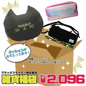 ブラックフライデー 限定発売 雑貨福袋 bkf-fukuの商品画像|ナビ