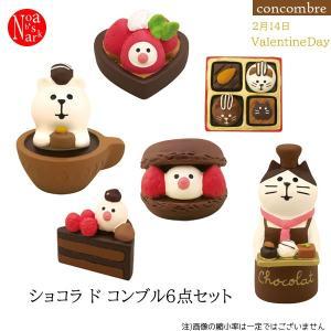 コンコンブル デコレ Chocolat de combreショコラドコンブル6点セット chocolat-set 予約12/中 coccombre DECOLE|noahs-ark