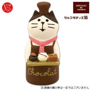 コンコンブル デコレ ショコラ ド コンブル ショコラティエ猫 ZCB-17311 予約12/中 DECOLE Chocolat de combre|noahs-ark