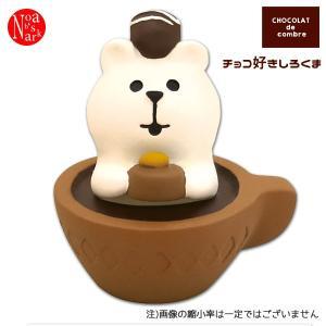 コンコンブル デコレ ショコラ ド コンブル チョコ好きしろくま ZCB-17312 予約12/中 DECOLE Chocolat de combre|noahs-ark