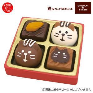 コンコンブル デコレ ショコラ ド コンブル 猫ショコラBOX ZCB-17313 予約12/中 DECOLE Chocolat de combre|noahs-ark