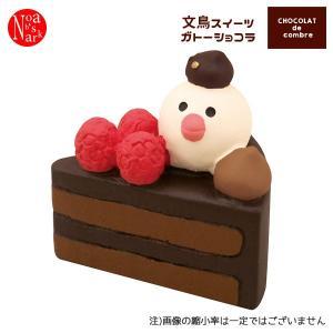 コンコンブル デコレ ショコラ ド コンブル 文鳥スイーツ ガトーショコラ ZCB-17316 予約12/中 DECOLE Chocolat de combre|noahs-ark