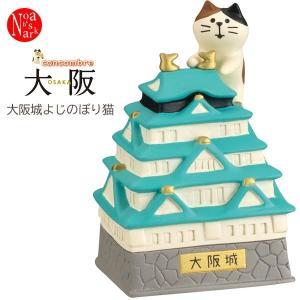 コンコンブル デコレ 大阪 osaka 大阪城よじのぼり猫 zcb-17893 concombre DECOLE|noahs-ark