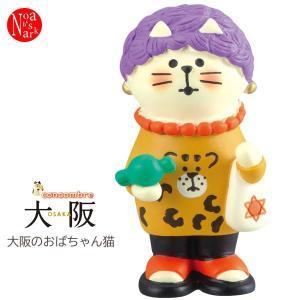 コンコンブル デコレ 大阪 osaka 大阪のおばちゃん猫 zcb-17896 concombre DECOLE|noahs-ark