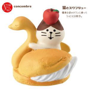 コンコンブル デコレ クリスマス 猫とスワンシュー ZCB-61079 concombre DECOLE|noahs-ark