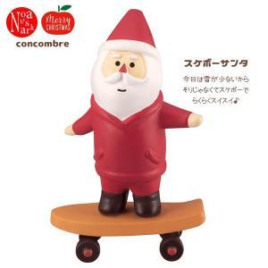 ZXS-61144「スケボーサンタ」デコレ concombre コンコンブル 2019年 クリスマス APPLE PARTY|noahs-ark