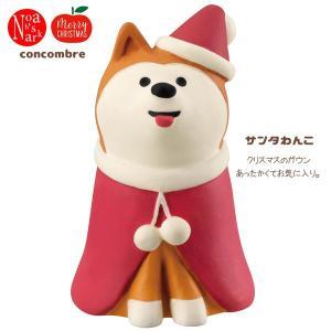 ZXS-61148「サンタわんこ」デコレ concombre コンコンブル 2019年 クリスマス APPLE PARTY|noahs-ark