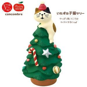 ZXS-92178「いたずら子猫ツリー」デコレ concombre コンコンブル 2019年 クリスマス APPLE PARTY|noahs-ark