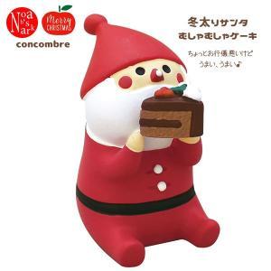 ZXS-92181「冬太りサンタ むしゃむしゃケーキ」デコレ concombre コンコンブル 2019年 クリスマス APPLE|noahs-ark