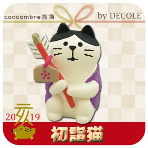 【2018年10月中旬発売】ZSG-92255/「初詣猫」デ...