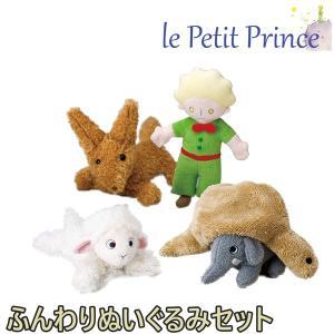 【お取り寄せ】224180-531/のあのはこぶね/【Le Petit Prince/星の王子さま(王子さま)】ふんわりぬいぐるみ4点オリジナルセット/玩具/TOY/人形/子供|noahs-ark