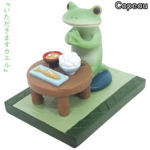 72498 ダイカイ Copeau(コポー) いただきますカエル インテリア 置物 コレクション FROG ミニチュア フィギュア ギフト プレゼント noahs-ark