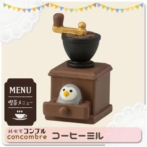 DECOLEさんのシリーズ【concombre/コンコンブル】から、純喫茶コンブルシリーズの登場です...