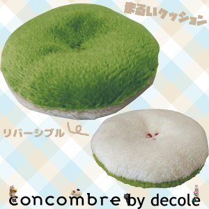 【2016 seasonal collection by decole】ZCB-48236/DECOLE デコレ concombre コンコンブル まるいクッション|noahs-ark