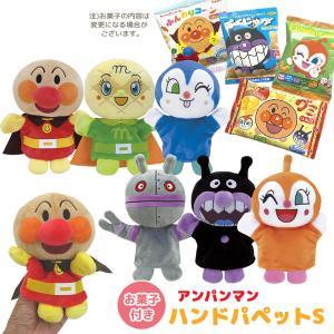 OKS-182303-8 アンパンマン ハンドパペットとお菓子5点セット 詰め合わせ 吉徳 手踊りソフト やなせたかし ぬいぐるみ 玩具 TOY 子供 キッズ キャラクター|noahs-ark