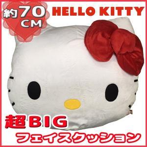 【年末ウルトラセール☆】KT-0015/サンタン HELLO KITTY ハローキティ 超BIGクッション 約70cm/おもちゃ/フワフワ/抱き枕/サンリオ|noahs-ark