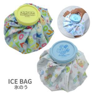 すみっコぐらし RM-6302-3 アイスバッグ San-x サンエックス 氷嚢 氷のう 冷却 発熱 熱中症 対策 キャラクター ギフト プレゼント noahs-ark