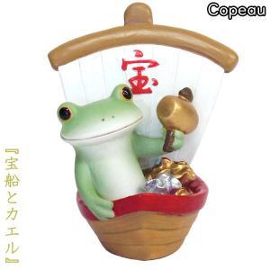72978 ダイカイ Copeau(コポー) 宝船とカエル インテリア 置物 コレクション FROG ミニチュア フィギュア ギフト プレゼント noahs-ark