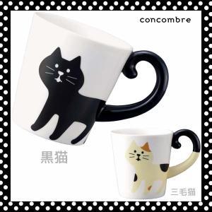 ZCB-26372/DECOLE デコレ concombre コンコンブルしっぽマグ【黒猫】食器/MUG/陶器|noahs-ark