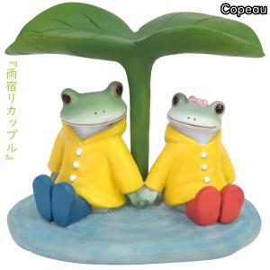 72604 ダイカイ Copeau(コポー) 雨宿りカップル インテリア 置物 コレクション FROG ミニチュア フィギュア ギフト プレゼント noahs-ark