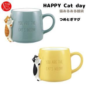 ZHD-59961-62/「つめとぎマグ」デコレ HAPPY Cat day 猫あるある雑貨